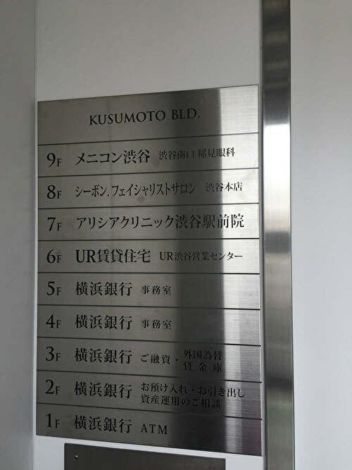 アリシアクリニック渋谷楠本ビル7F2