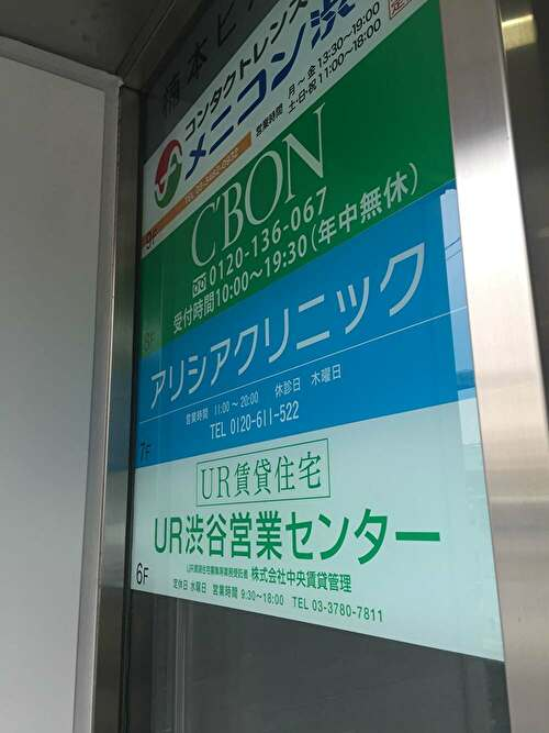 アリシアクリニック渋谷2