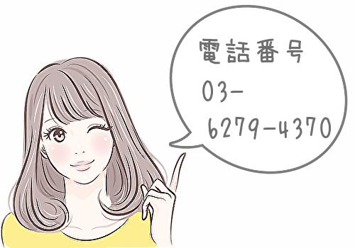 フレイアクリニック新宿電話番号