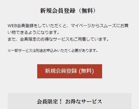 シミウス公式マイページ新規登録