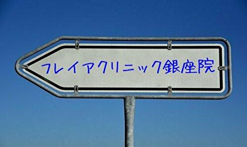 フレイアクリニック銀座院への行き方【アクセスルートマップ掲載】
