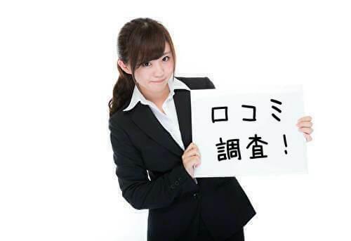 フレイアクリニック沖縄那覇院の口コミ情報