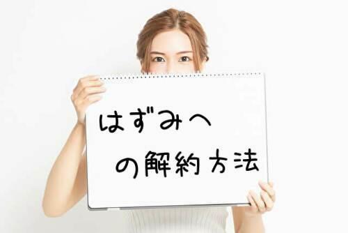 はずみへ(Hazumie)の解約方法