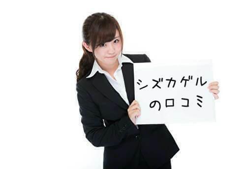 シズカゲル口コミ評判