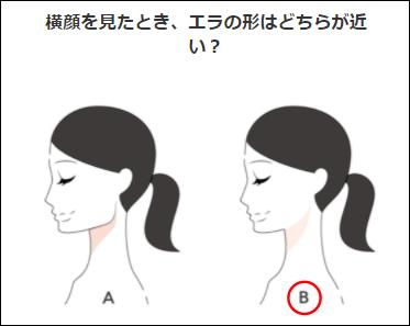 三船彩夏のエアクロパーソナルスタイル診断エラ