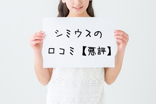 シミウスの口コミ・評判【悪評】