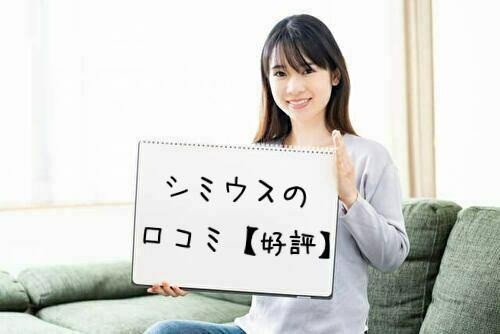 シミウスの口コミ・評判【好評】