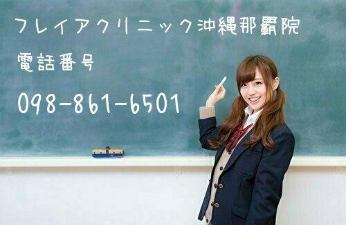 フレイアクリニック沖縄那覇院の電話番号