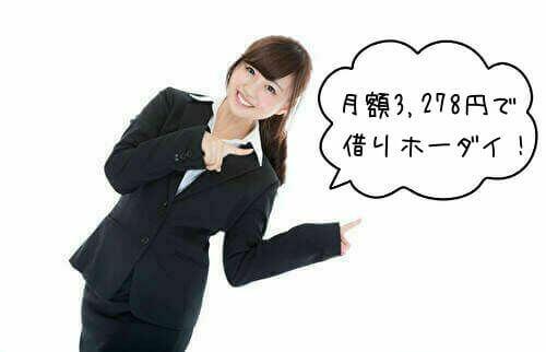 メチャカリの料金は月額3,278円~です